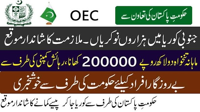 Overseas Employment Corporation (OEC) Jobs