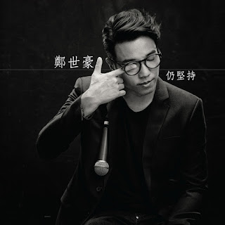 [EP] 仍堅持 - 鄭世豪Hoffman Cheng