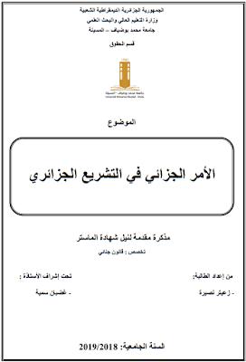 مذكرة ماستر: الأمر الجزائي في التشريع الجزائري PDF