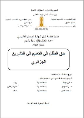مذكرة ماستر: حق الطفل في التعليم في التشريع الجزائري PDF