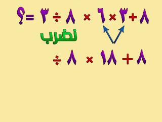 درس رياضيات,الاولوية في العمليات الحسابية 12