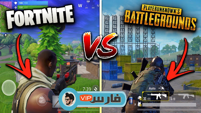 fortnite,pubg vs fortnite,fortnite vs pubg,أيهما افضل ببجي ام فورت نايت ( pubg vs fortnite),battlegrounds vs fortnite