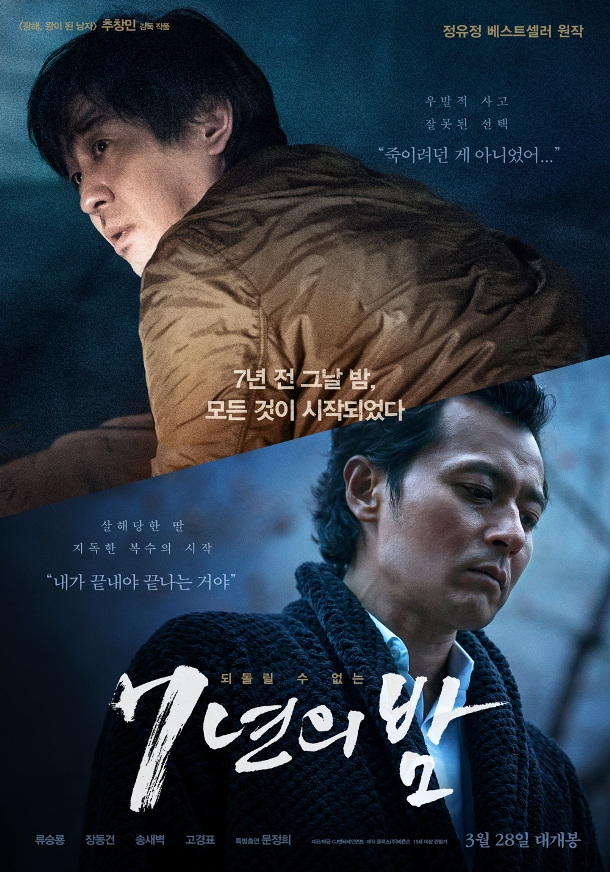 Sinopsis Seven Years of Night / 7Nyeonui Bam / 7년의 밤 (2018) - Film Korea