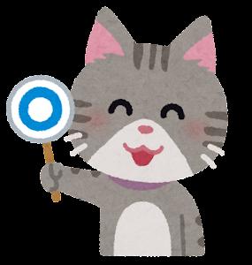 マルを出す猫のキャラクター