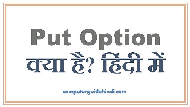 Put Option क्या है?