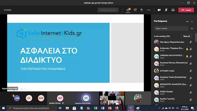 Η Υφυπουργός Παιδείας χαιρέτισε το διαδικτυακό σεμινάριο που διοργάνωσαν το Europe Direct Δήμου Ναυπλιέων και το 4ο Δημοτικό  Ναυπλίου