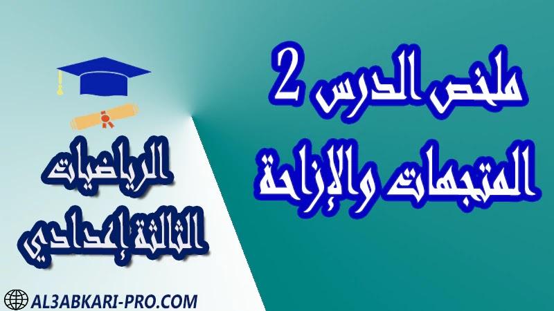 تحميل ملخص الدرس 2 المتجهات والإزاحة - مادة الرياضيات مستوى الثالثة إعدادي تحميل ملخص الدرس 2 المتجهات والإزاحة - مادة الرياضيات مستوى الثالثة إعدادي