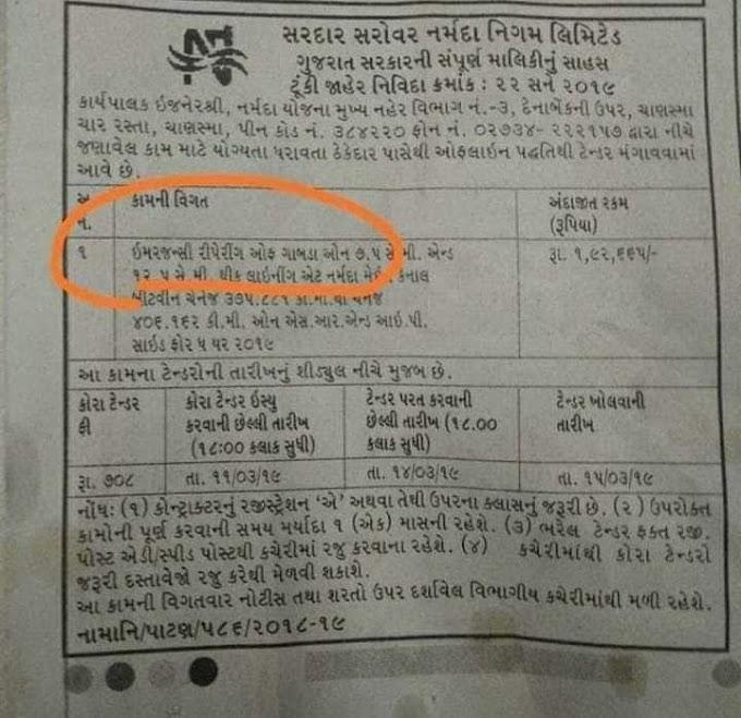 સરદાર સરોવર નર્મદા નિગમના ટેન્ડરમાં ગાબડા : ગતિશીલ ગુજરાત...!!