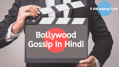 Bollywood Gossip In Hindi | Bollywood से Startup तक का सफर