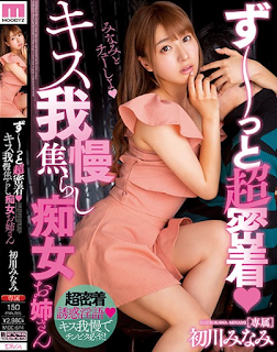 MIDE-574 Slutty Girl Is Always Close While Kissing And Edging Hatsukawa Minami