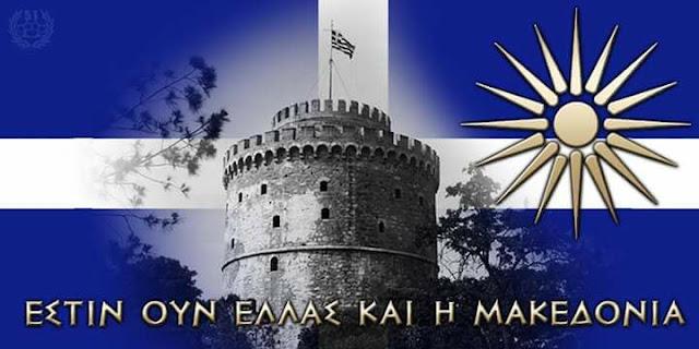 """Να γίνει δημοψήφισμα για τη μη παραχώρηση του ονόματος """"Μακεδονία, ζητά η νεολαία της ΠΟΕ"""