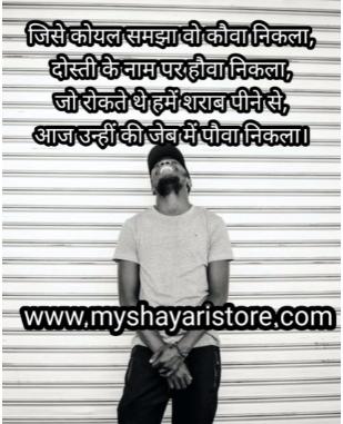 funny-shayari-in-hindi