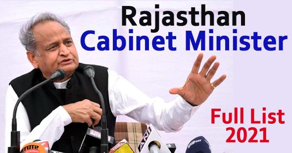 Rajasthan Cabinet Minister Full List 2021 | Ashok Gehlot Cabinet