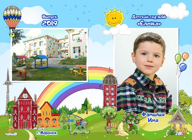 фотопланшет детский сад