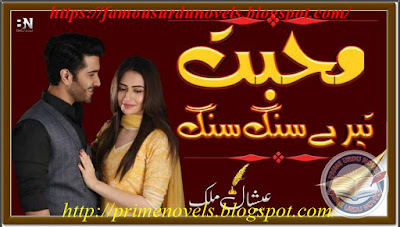 Mohabbat tery sang sang novel online reading by Eshaal Malik Complete