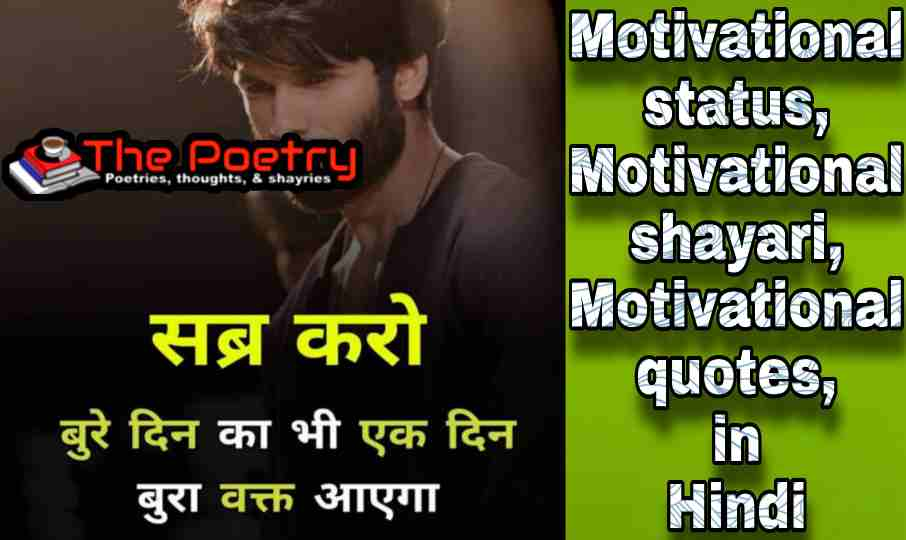 Motivational status, Motivational shayari