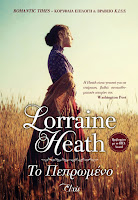 https://www.culture21century.gr/2019/06/to-peprwmeno-ths-lorraine-heath-book-review.html