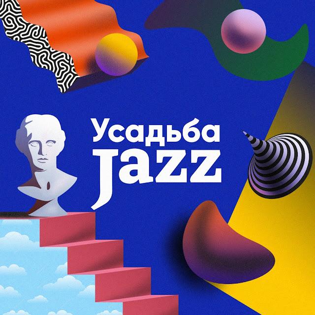 Усадьба Jazz 2020