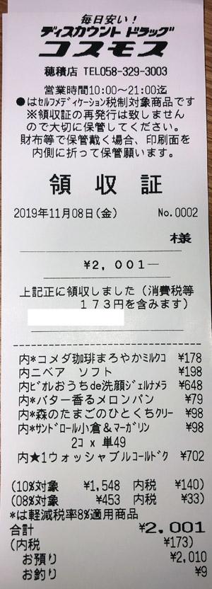 コスモス 穂積店 2019/11/8 のレシート