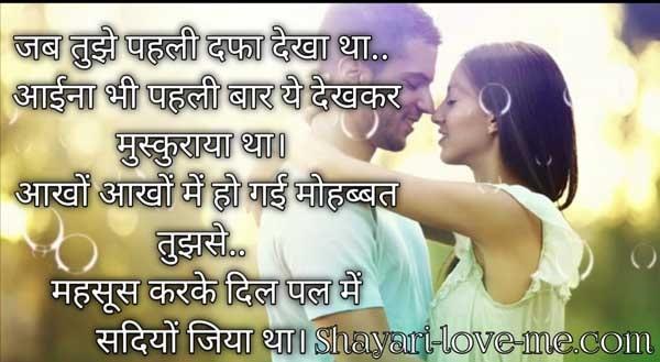 First love shayari,shayari-love-me.com