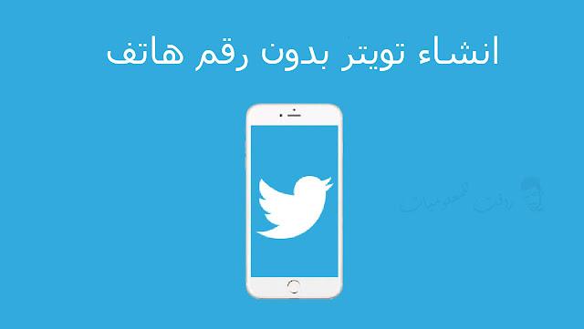 انشاء حساب تويتر بخطوات بسيطة بدون رقم هاتف