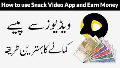سنیک ویڈیو ایپ سے پیسہ کیسے کمایا جائے How To Make Money From Snack Video App
