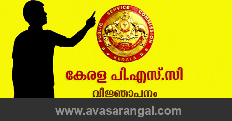 Latest Kerala PSC Notification july 2019 | 37 New vacancies
