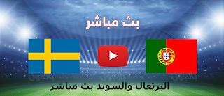 لايف الآن مشاهدة مباراة البرتغال والسويد بث مباشر اليوم 14-10-2020 في دوري الامم الاوروبية بدون اي تقطيع جودة عالية HD