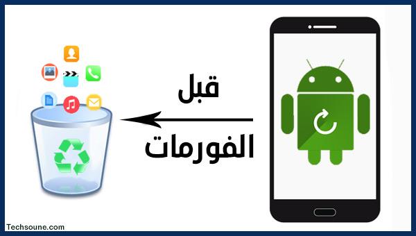 أهم ما يجب فعله قبل إعادة ضبط المصنع لهاتف Android