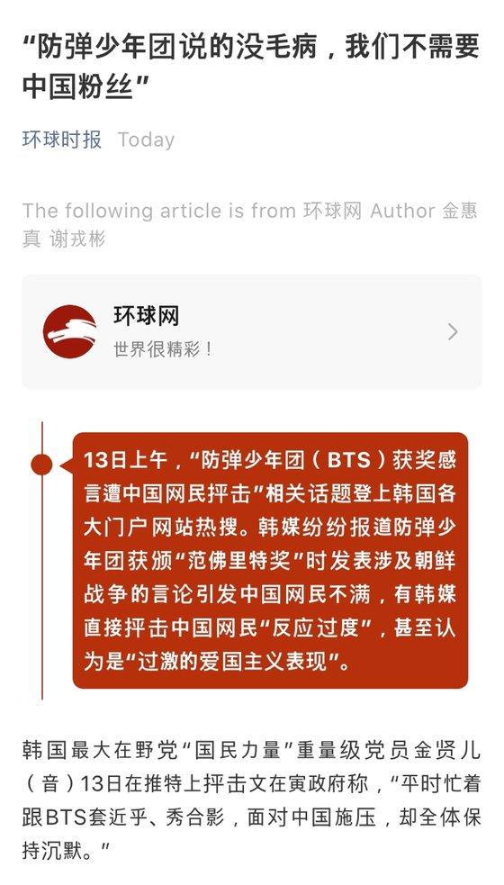 """""""BTS'in Çin'e ihtiyacı yok"""" yorumları Çinli netizenleri daha çok kızdırdı"""