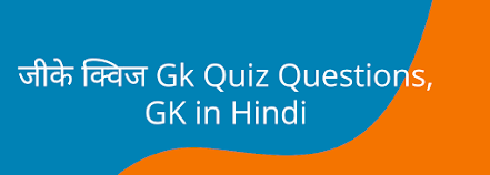 Top जीके क्विज Gk quiz questions, GK in hindi 2021