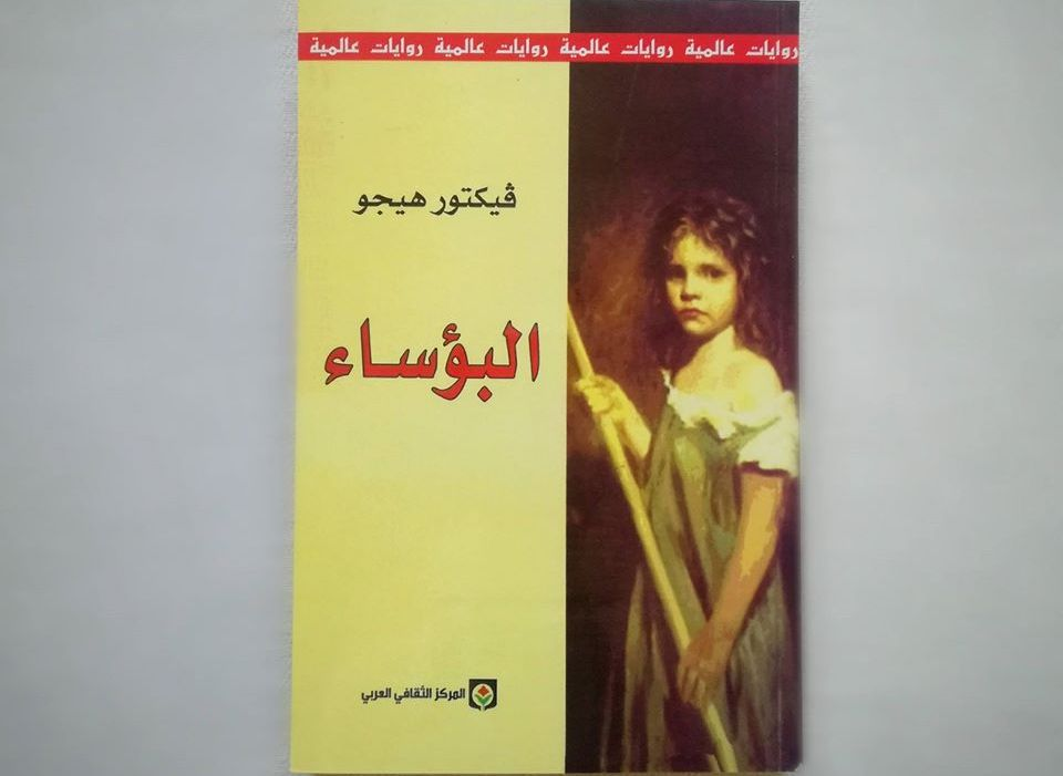 رواية البؤساء للكاتب فيكتور هوجو