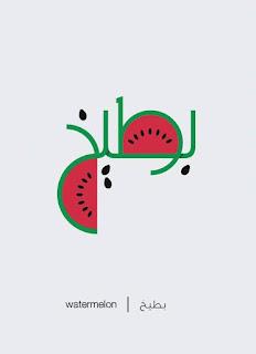 تصميم اسم وشكل البطيخ