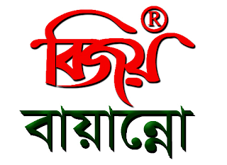 Bijoy Bayanno (52) Full Version with Serial key for Windows XP/7/8/10 Free Download