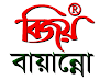 Bijoy Bayanno (52) Full Version Software Free Downloads | Bijoy Bayanno Latest Version