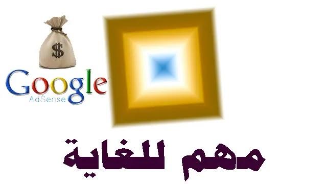 زيادة أرباح جوجل ادسنس 100 ٪ بطريقة عملية وتوازن الإعلانات على موقعك 2020