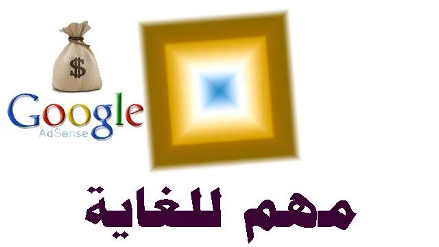 زيادة أرباح جوجل ادسنس بطريقة توازن الإعلانات 2020