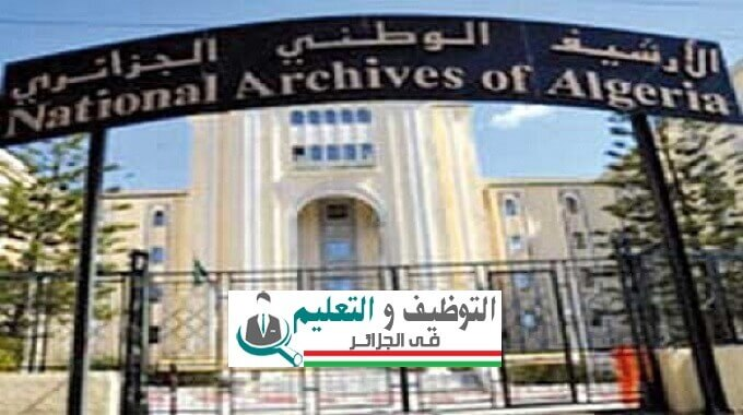 مركز الأرشيف الوطني