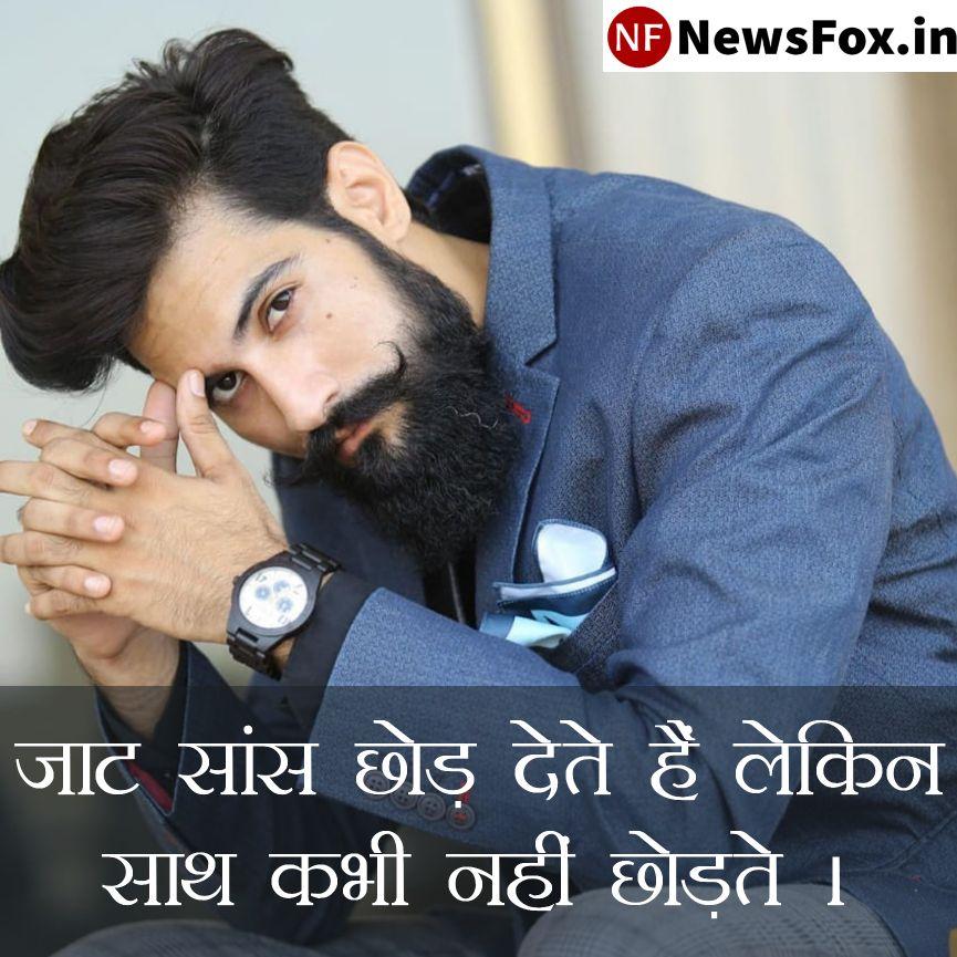 Jaat Attitude Status in Hindi NewsFox.in
