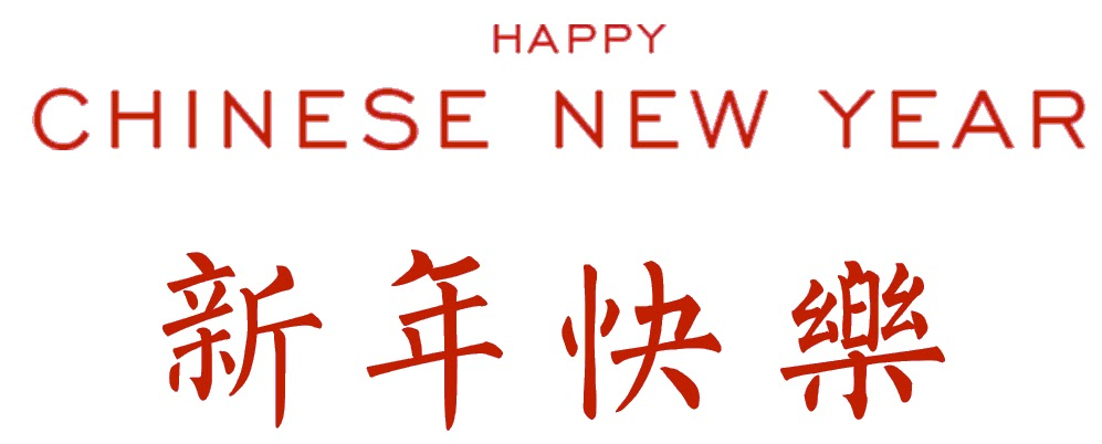 chinese happy new year - Happy Chinese New Year In Chinese