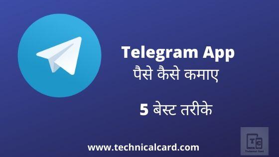telegram app se paise kaise kamaye, how to make money from telegram, telegram app kya hai hindi