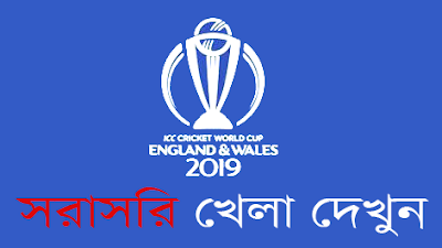 India vs Pakistan - Live Stream - ICC Cricket World Cup 2019