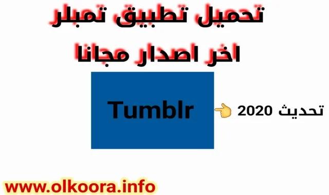 تحميل تطبيق تمبلر tumblr 2020 اخر اصدار مجانا للاندرويد و للايفون
