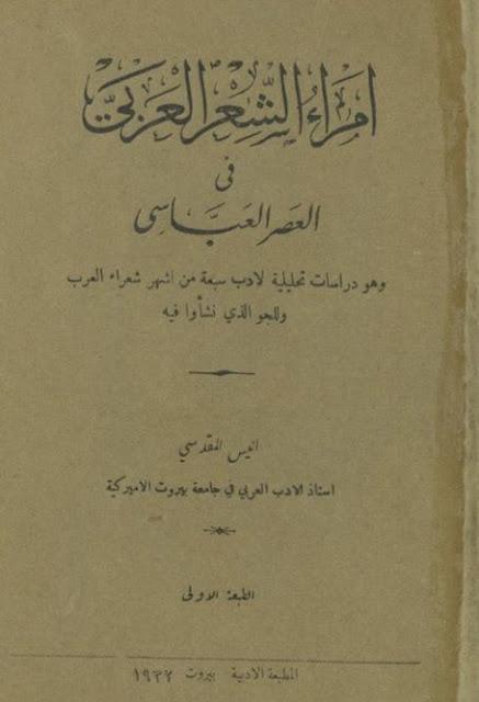 تحميل كتاب أنيس المؤمنين من قصص الصالحين pdf