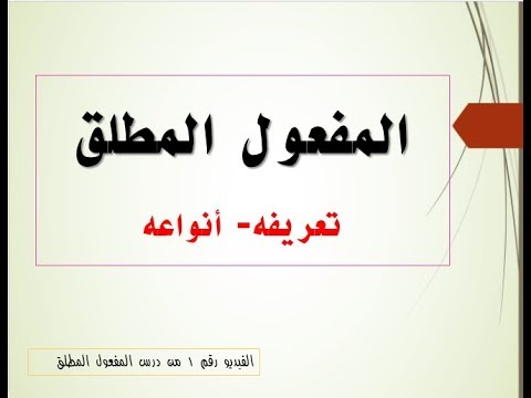 درس المفعول المطلق لغة عربية