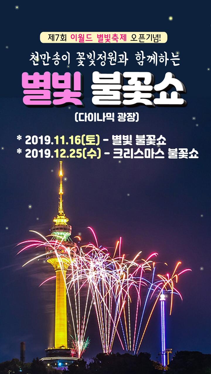 천만송이 꽃빛정원, '2019 이월드 별빛축제' 11월16일 개최