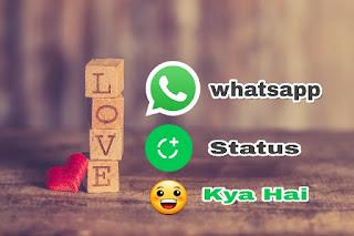 WhatsApp Status क्या है  | New Whatsapp Status कैसे Change  करें