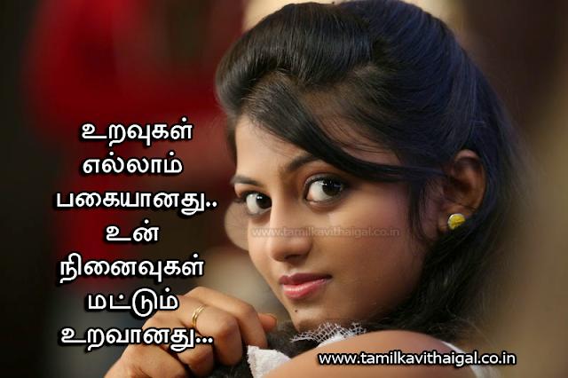 Tamil Kavithai Cute Love Kavithai Ninaivugal Kavithai