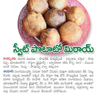 Healthy Food Recipes: sweet potato recipes in telugu