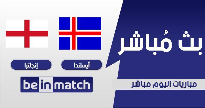مقابلة أيسلندا وإنجلترا اليوم